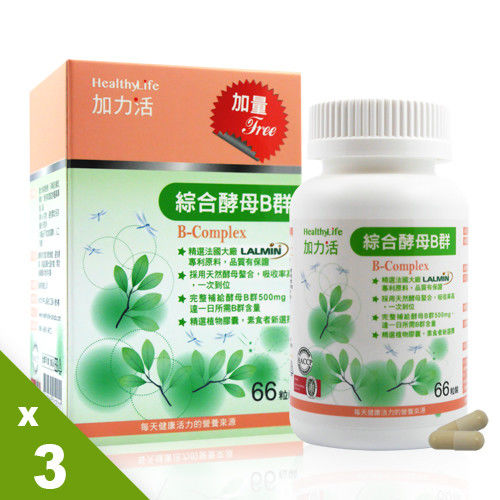 【Healthy Life】加力活綜合酵母B群膠囊(66顆*3盒)
