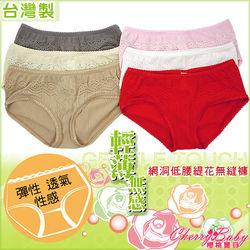 1折加價購櫻桃寶貝台灣製♥低腰無縫內褲-6色可選