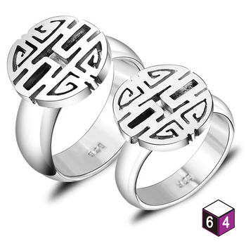 ART64 訂製 情人對戒 囍飾 純銀戒指