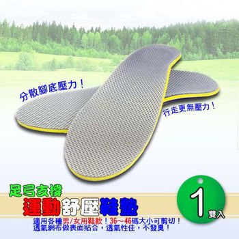 足弓支撐運動舒壓鞋墊 / 足弓墊 -(男 / 女款)-1雙入