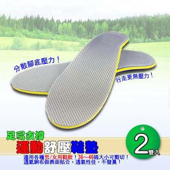足弓支撐運動舒壓鞋墊 / 足弓墊 -(男 / 女款)-2雙入