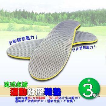 足弓支撐運動舒壓鞋墊 / 足弓墊 -(男 / 女款)-3雙入