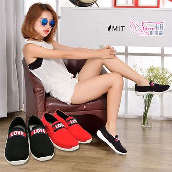 【Shoes Club】【107-AB8025】帆布鞋.台灣製MIT 焦點LOVE字母 休閒懶人帆布鞋.2色 黑/紅