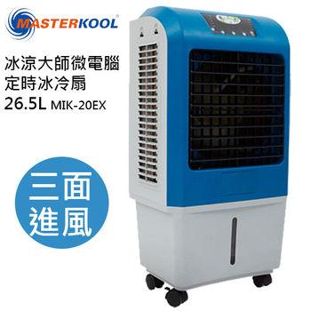 【MASTERKOOL冰涼大師】26.5L微電腦定時冰冷扇 MIK-20EX