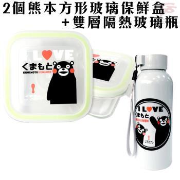 買2送1-日本九州熊本Kumamon 方形玻璃保鮮盒 700ml X2 (加送雙層隔熱玻璃瓶 300ml 水筒X1)