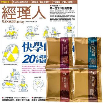 經理人月刊(1年12期)贈 湛盧濾掛式咖啡(11克/20包)