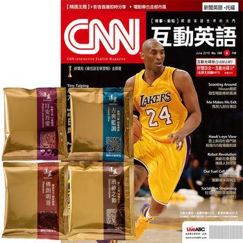 CNN互動英語朗讀CD版(1年12期)贈 湛盧濾掛式咖啡(11克/20包)