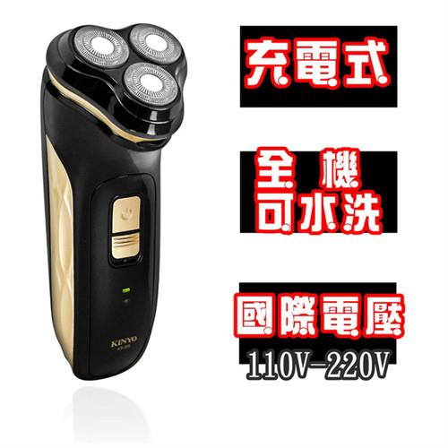 KINYO 充電式可水洗淨速三刀頭刮鬍刀KS-305