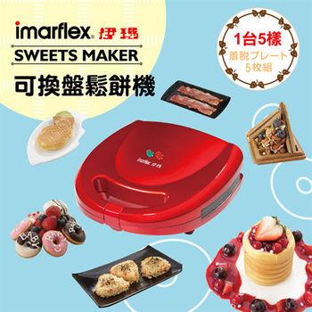 日本伊瑪imarflex 5合1烤盤鬆餅機IW-702