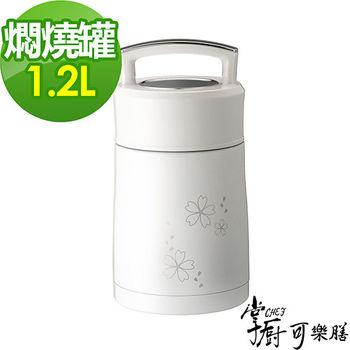 【掌廚可樂膳】手提不鏽鋼超真空保溫燜燒罐1100ml-白色