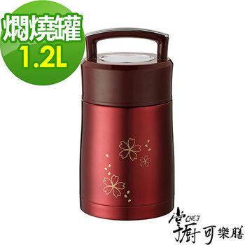 【掌廚可樂膳】手提不鏽鋼超真空保溫燜燒罐1100ml-紅色