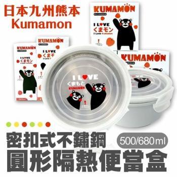 買2送1-日本九州熊本Kumamon 不銹鋼隔熱便當盒680ml X2 (加送露營野餐墊X1)