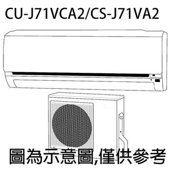雙重送【Panasonic國際】10-12坪變頻冷專CU-J71VCA2/CS-J71VA2