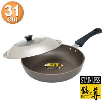 【MIT鍋之尊】 鈦合金手工鑄造不沾平底鍋附蓋31cm