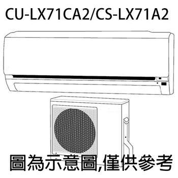 送現金【Panasonic國際】10-12坪變頻冷專CU-LX71CA2/CS-LX71A2