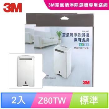 【3M】淨呼吸空氣清淨除濕機HAF超微米濾網 RDH-Z80F(2入)