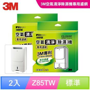 【3M】除濕輪式空氣清淨除濕機專用濾網 FD-Z85RF(2入)