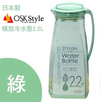 【OSK】日本製橫放冷水壺2.2L 綠色 可手提