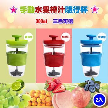 手動水果榨汁隨行杯 2組入(3色可選)