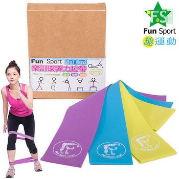【Fun Sport】樂訓環彈力拉帶MINI BANDS-3種力道