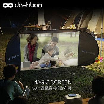【Dashbon】Magic Screen 80 吋行動魔術投影布幕 AMS2220