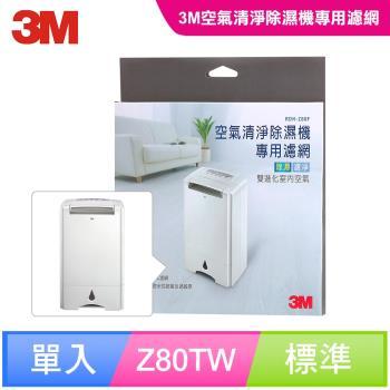 【3M】淨呼吸空氣清淨除濕機HAF超微米濾網 RDH-Z80F