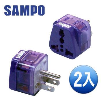 SAMPO 聲寶區域型-旅行轉接頭-(雙插座款)-2入裝 EP-UC2B