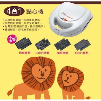 (福利品)【獅子心】四合一點心機LCM-140C / 鬆餅 / 三明治 / 餅乾  / 烤肉 / 下午茶