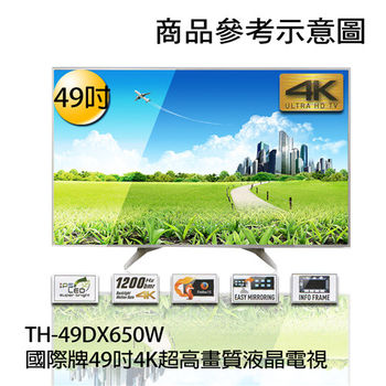 【國際牌 Panasonic】49型 4K 高畫質液晶電視 TH-49DX650W