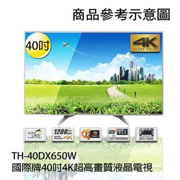 【國際牌 Panasonic】40型 4K 高畫質液晶電視 TH-40DX650W
