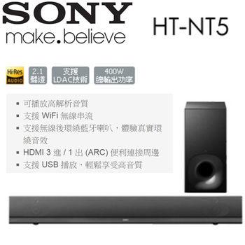 SONY新力 Hi-Res/4K 單件式環繞家庭劇院 Soundbar (HT-NT5)