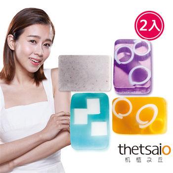 【機植之丘】精油手工皂 (2件269元)