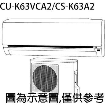 送現金【Panasonic國際】9-11坪變頻冷專CU-K63VCA2/CS-K63A2
