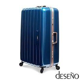 Deseno 挑戰引力 多色 鋁框 26吋 旅行箱 行李箱 MF4020
