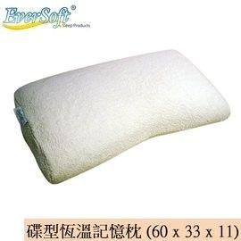 【Ever Soft】 寶貝墊 蝶型恆溫記憶 枕頭 (60 x 33 x 11)