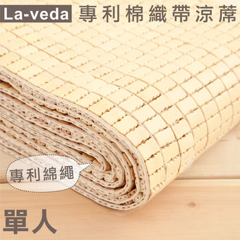 【La Veda 】專利棉織帶麻將涼蓆  3x6尺(單人)