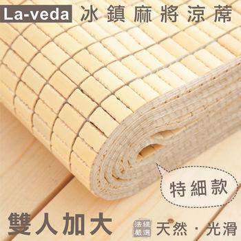 【La Veda 】冰鎮特細麻將涼蓆  雙人加大 6x6尺