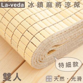 【La Veda 】冰鎮特細麻將涼蓆  雙人 5x6尺