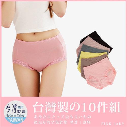 【PINK LADY】台灣製 蕾絲鎖邊中高腰內褲8867 (10件組)