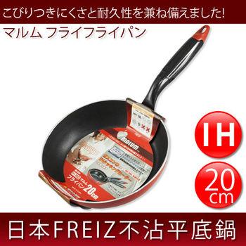 【FREIZ】20cm日本MALUM IH不沾平底鍋