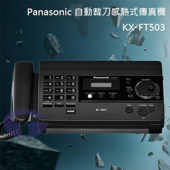 【Panasonic】自動裁紙感熱式傳真機 KX-FT503 (鈦金黑)