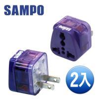 SAMPO 聲寶區域型 #45 旅行轉接頭 #45 #40 雙插座款 #41 #45 2入