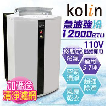 【Kolin歌林】12000BTU 5-7坪清淨型新冷媒壓縮機移動式空調KD-JT301M05