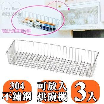 【愛家收納生活館】Love Home  #304不鏽鋼 烘碗機 置物架 筷籠架 瀝水架 (3入)
