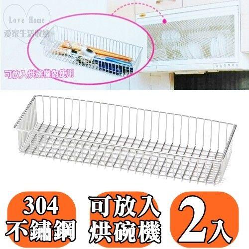 愛家收納生活館Love Home304不鏽鋼 烘碗機 筷籠架 瀝水架 (2入)