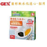 ~GEX~ 貓用 循環淨水替換芯 軟水化淨化濾心 X 2盒