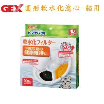 【GEX】日本 貓用 循環淨水替換芯 軟水化淨化濾心 X 2盒