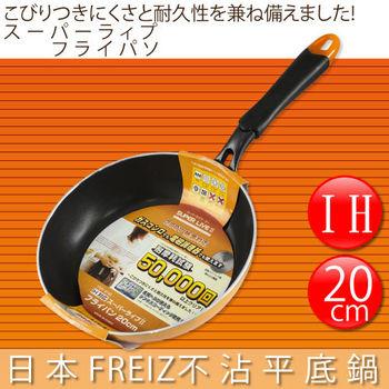 【FREIZ】20cm日本SUPER LIVE IH不沾平底鍋