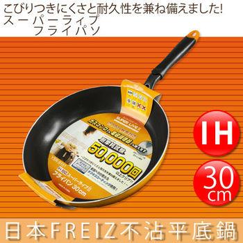 【FREIZ】30cm日本SUPER LIVE IH不沾平底鍋