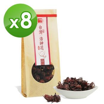 【十翼饌】 上等台灣洛神花 (65g)x8